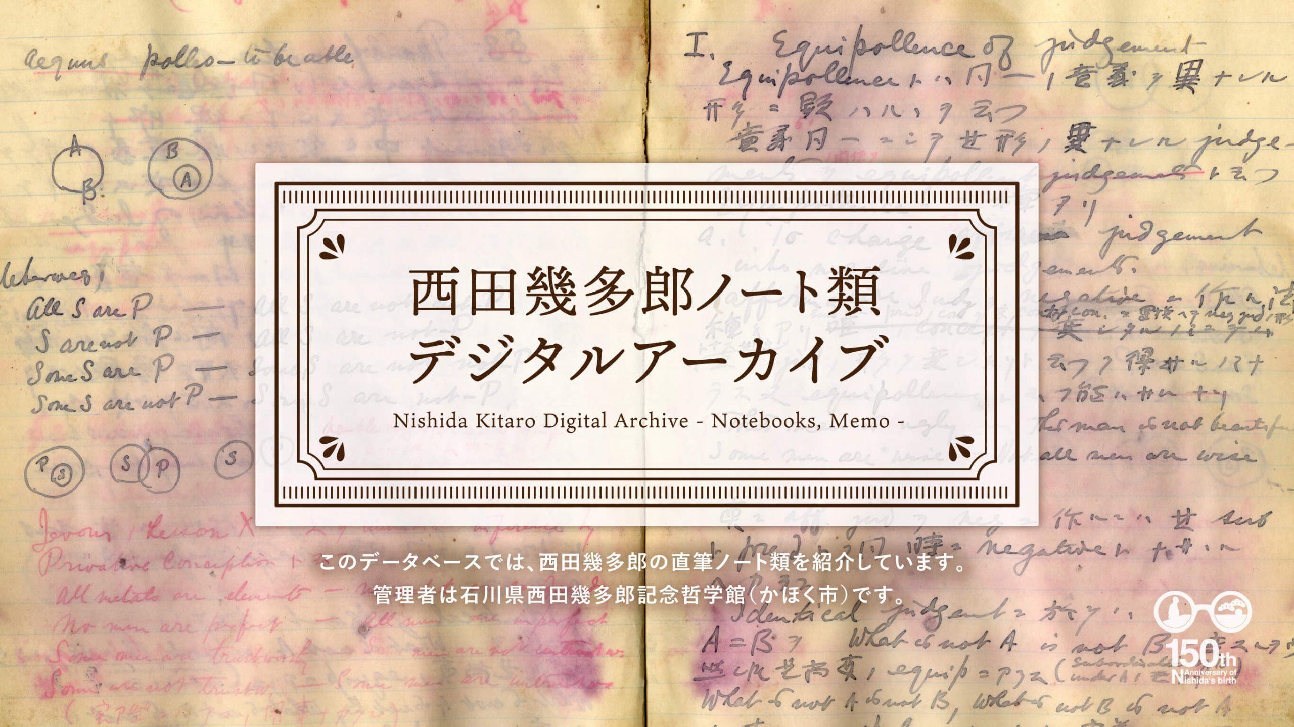 西田幾多郎ノート類デジタルアーカイブ
